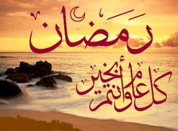 رمضان مبارك 7728_110