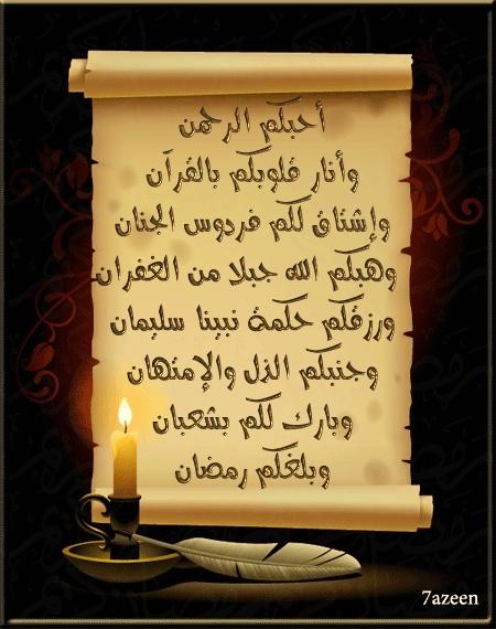 رمضان مبارك على الجميع 004z0510