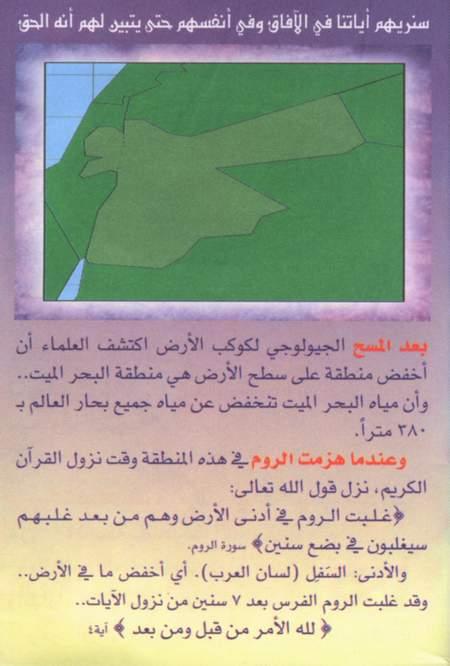 إعجاز القرآن الكريم بالصور 38131_10