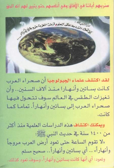إعجاز القرآن الكريم بالصور 38131_11