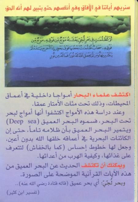 إعجاز القرآن الكريم بالصور 38131_13