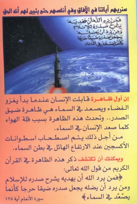 إعجاز القرآن الكريم بالصور 38131_14