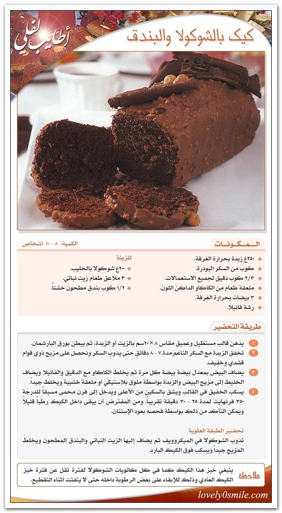 كيك بالشوكولا والبندق Al-04210