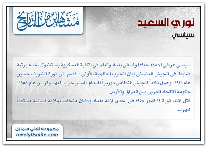 نوري السعيد + عبد الحكيم عامر +محمد نجيب Famous25