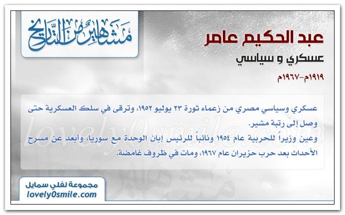 نوري السعيد + عبد الحكيم عامر +محمد نجيب Famous26