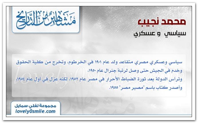 نوري السعيد + عبد الحكيم عامر +محمد نجيب Famous27