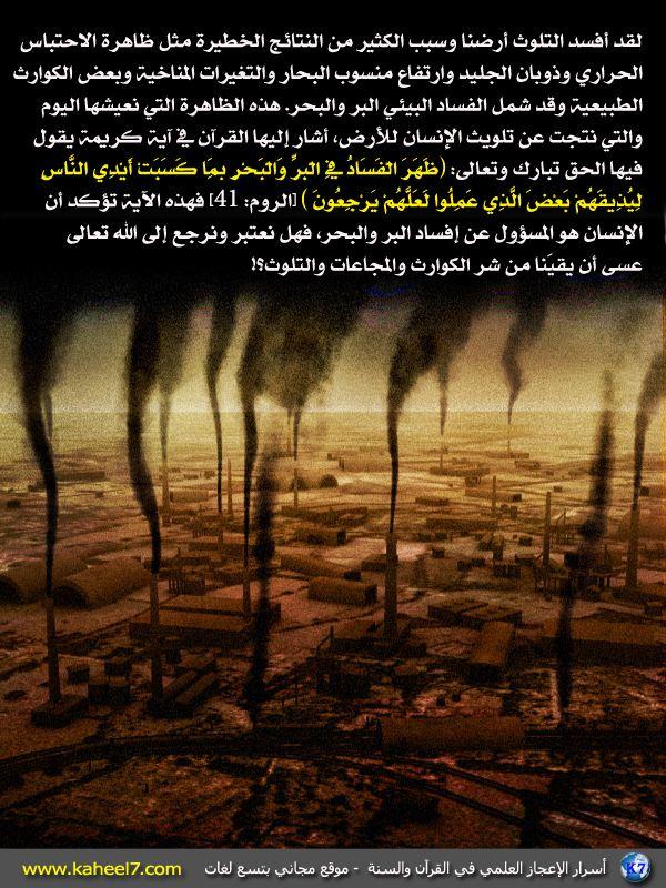 ظاهرة الإحتباس الحراري Pollut10