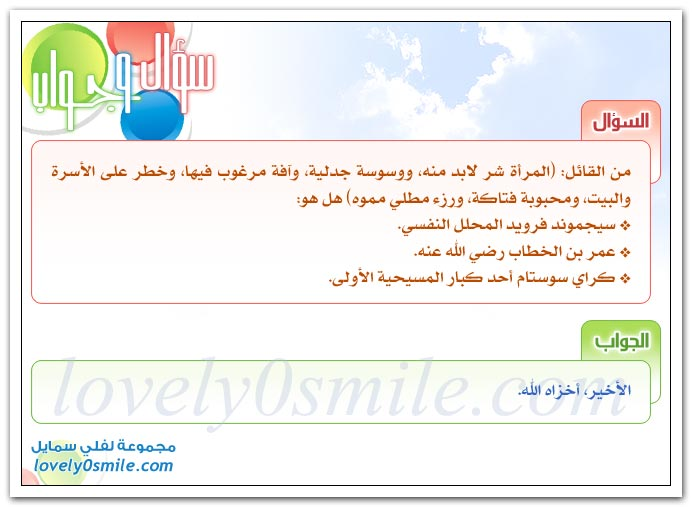 نكاح الشغّار+ مهاجرة الهجرتين ومصلية القبلتين Qaa-0110