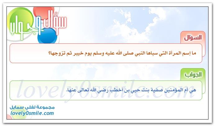 نكاح الشغّار+ مهاجرة الهجرتين ومصلية القبلتين Qaa-0111