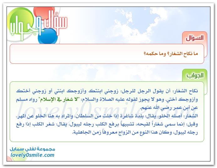 نكاح الشغّار+ مهاجرة الهجرتين ومصلية القبلتين Qaa-0112