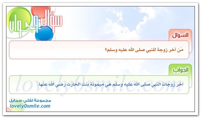 نكاح الشغّار+ مهاجرة الهجرتين ومصلية القبلتين Qaa-0113