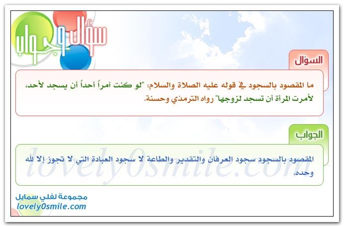 نكاح الشغّار+ مهاجرة الهجرتين ومصلية القبلتين Qaa-0114