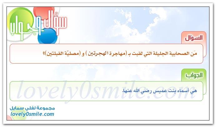 نكاح الشغّار+ مهاجرة الهجرتين ومصلية القبلتين Qaa-0116