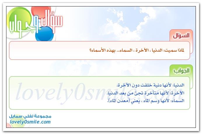 نكاح الشغّار+ مهاجرة الهجرتين ومصلية القبلتين Qaa-0117