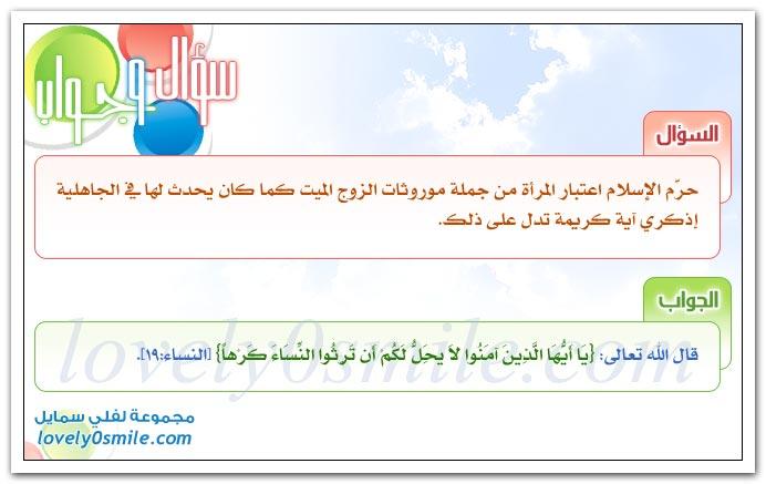 نكاح الشغّار+ مهاجرة الهجرتين ومصلية القبلتين Qaa-0210