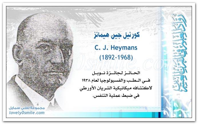 الكورنيل جين هيمانز R20-0410