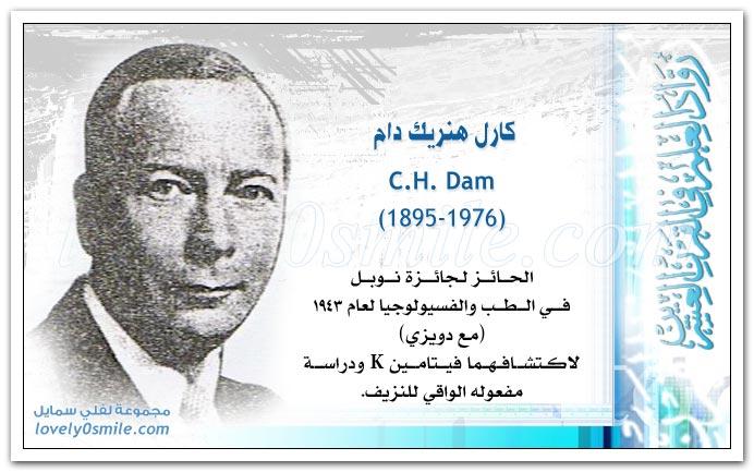 كارل هنريك دام مكتشف فيتامين التجلط R20-0411