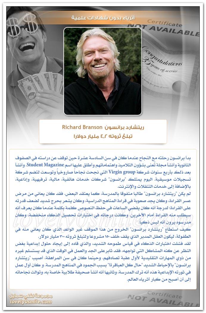 أثرياء بدون شهادات علمية  Richwi13