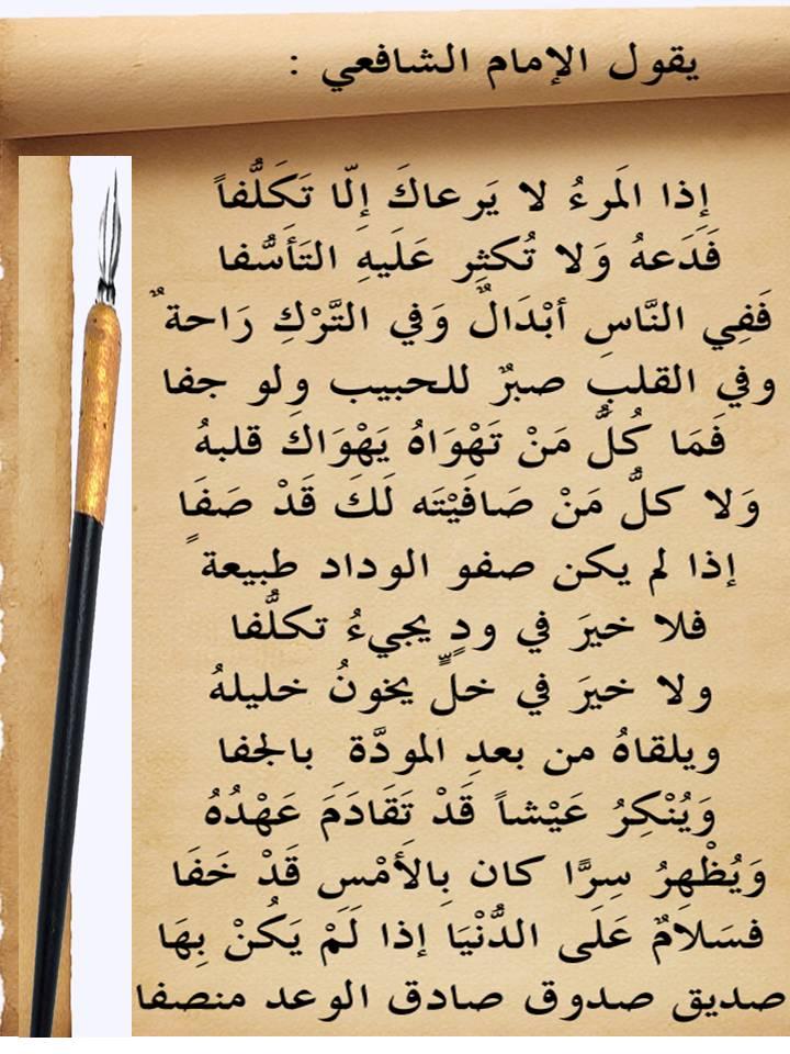 من أقوال الإمام الشافعي Shsh2010