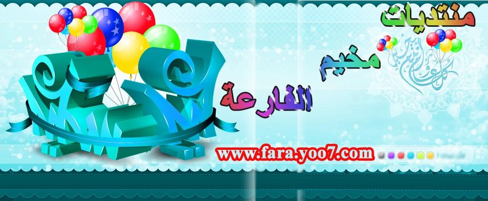 مخيم الفارعة  www.fara.yoo7.com