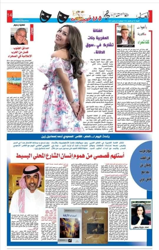 سلسلة حوار مع قاص عربي Aico_y10