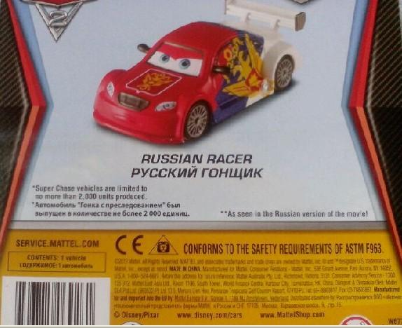 [Cars 2] Case J et Super Chase Russia12