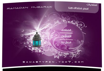 [ مدخل ] رمضانى | احترافى ~ 112