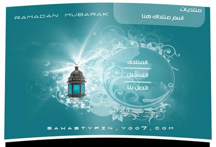 [ مدخل ] رمضانى | احترافى ~ 212