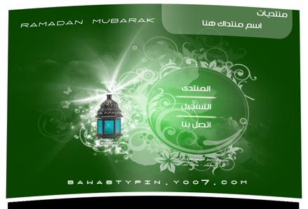 [ مدخل ] رمضانى | احترافى ~ 311