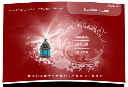 [ مدخل ] رمضانى | احترافى ~ 411