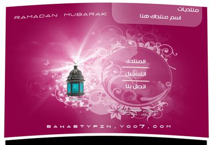 [ مدخل ] رمضانى | احترافى ~ 510