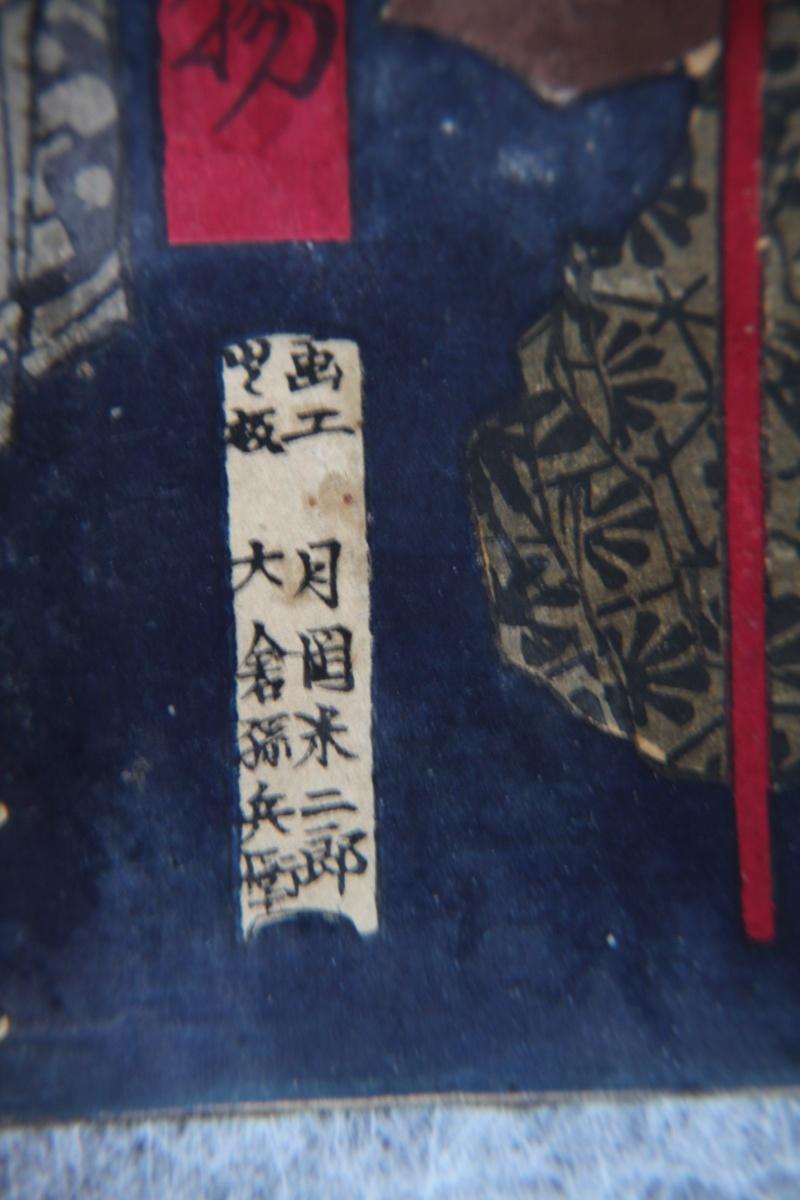 Deuxième estampe... YOSHITOCHI  - Page 3 Img_1547
