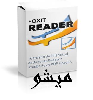 هذه بعض البرامج الجديدة 2012 Foxit10