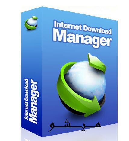 هذه بعض البرامج الجديدة 2012 Idm10