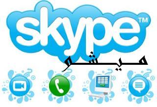 هذه بعض البرامج الجديدة 2012 Skype10