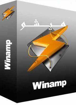 هذه بعض البرامج الجديدة 2012 Winamp10