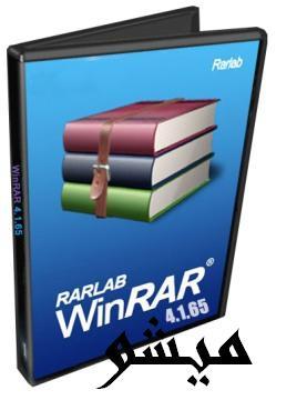 هذه بعض البرامج الجديدة 2012 Winrar10