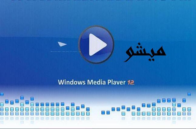 هذه بعض البرامج الجديدة 2012 Wm1210