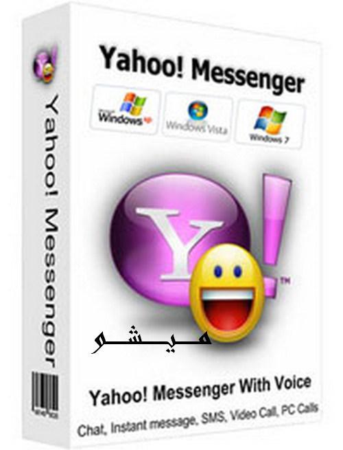 هذه بعض البرامج الجديدة 2012 Yaho10