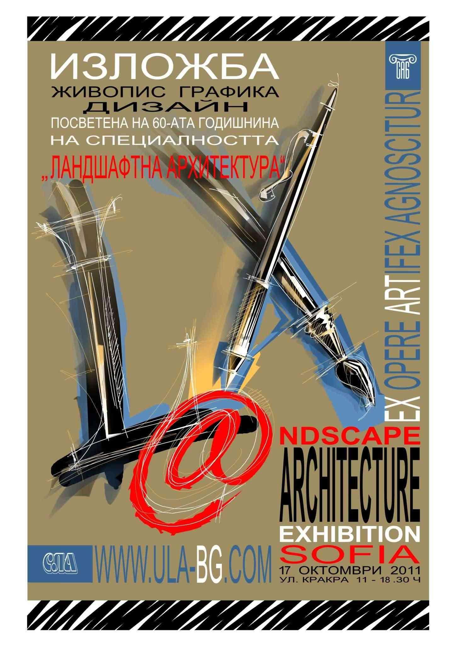 Изложба по случай 60-ата годишнината на специалност Ландшафтна архитектура 32647110