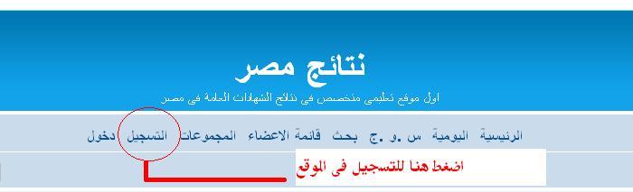 كيف تشترك فى موقعنا نتائج مصر خطوة خطوة بالصور 111