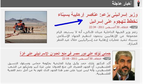 بالصور موقع اليوم السابع يتراجع عن نشر اخبار عن الحشود الاسرائيلية على الحدود المصرية 118