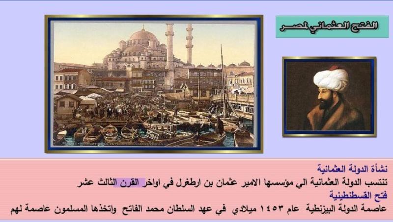 بالصوت والصورة ولاول مرة شرح مصر فى العصر العثمانى للصف السادس الترم الاول 125410