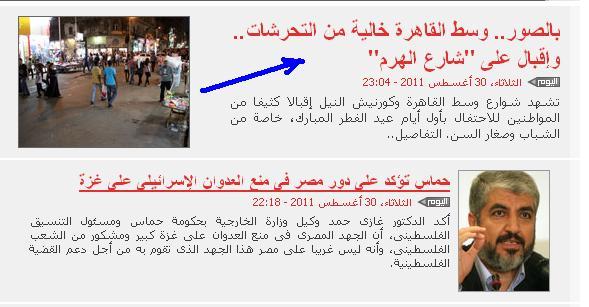 بالصور موقع اليوم السابع يتراجع عن نشر اخبار عن الحشود الاسرائيلية على الحدود المصرية 215