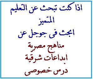 نتيجة الشهادة الابتدائية الترم الاول 2012 لمحافظة القاهرة 321