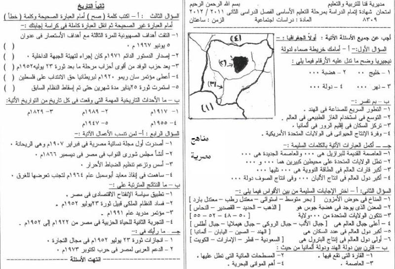 امتحان الدراسات للصف الثالث الاعدادى اخر العام 2012 محافظة قنا Oooooo10