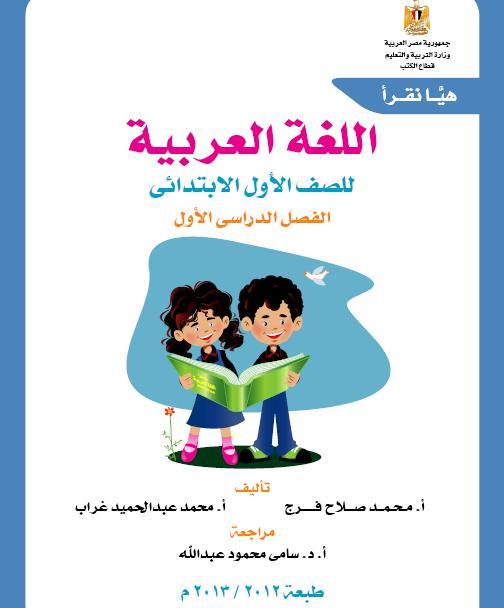 حمل فورا كتاب اللغة العربية للصف الاول الابتدائى الترم الاول المنهج الجديد Ooou_110