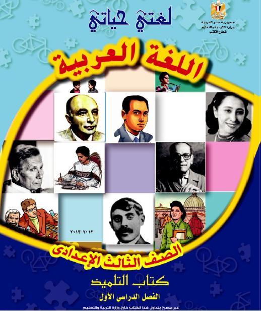 حمل كتاب الوزارة فى اللغة العربية للصف الثالث الاعدادى الترم الاول المنهج الجديد Ouou_o16