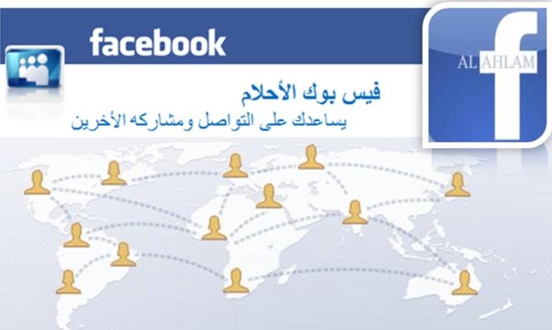فيس بوك الاحلام 111