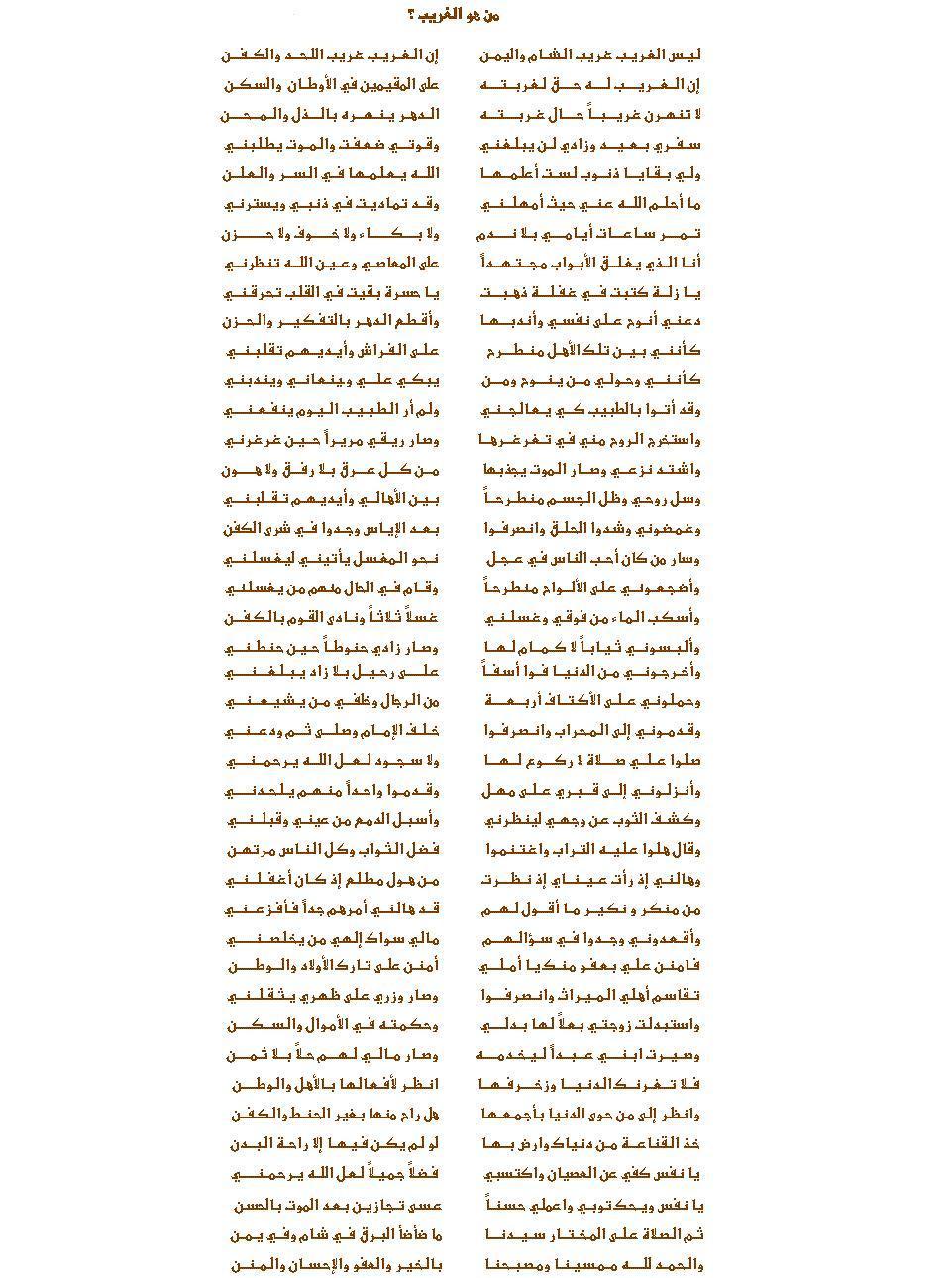 تحميل قصيدة ليس الغريب لزين العابدين mp3